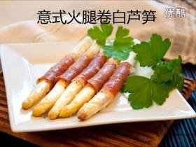 【视频】芦笋季不可错过~意式火腿卷白芦笋
