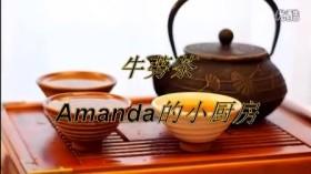 【视频】牛蒡的清香与甘甜~自制牛蒡茶