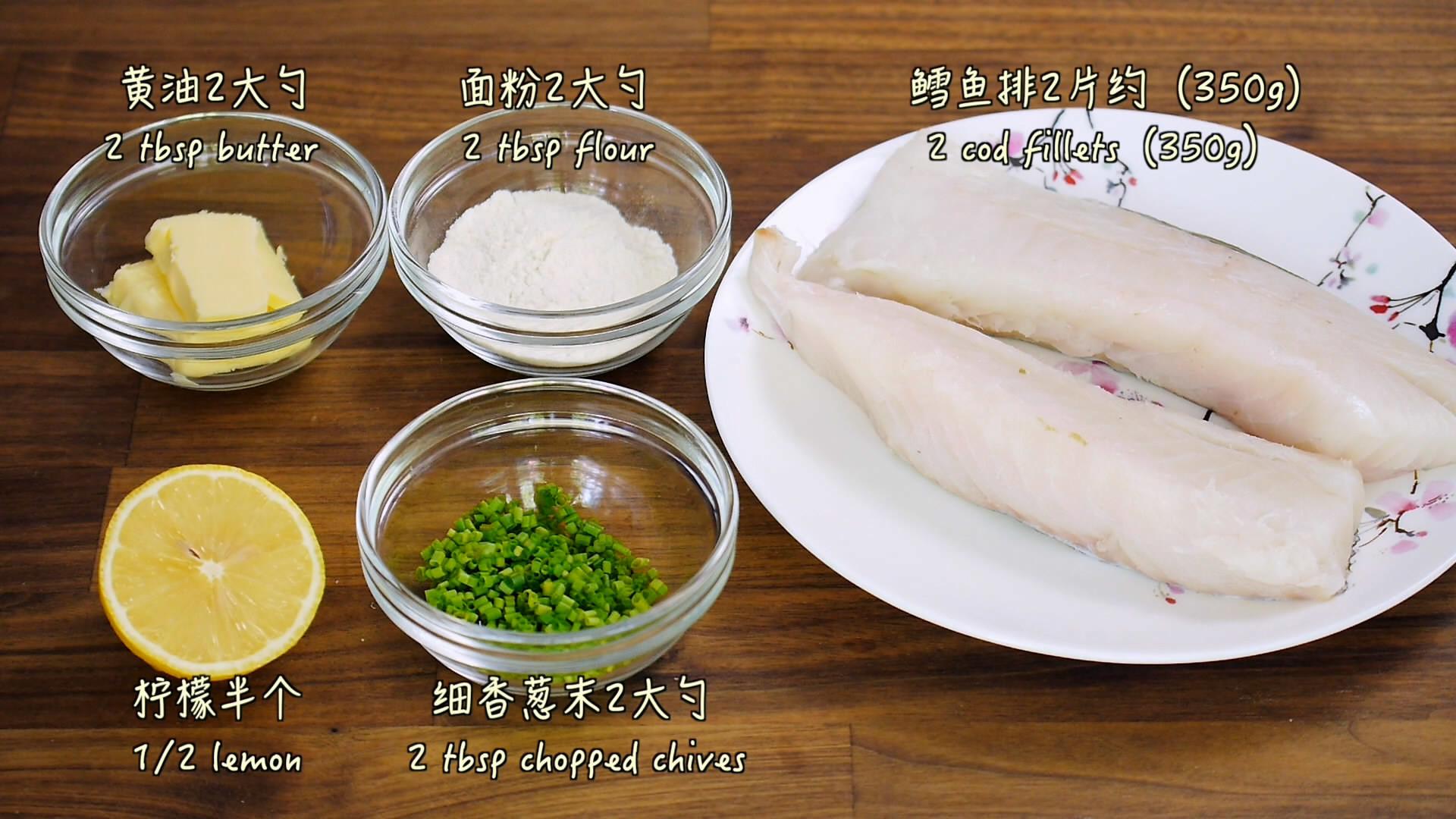 曼食慢语第110集香煎鳕鱼[00_00_14][20150819-032216-0]