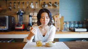 【曼达小馆】居酒屋系列:柚香渍萝卜