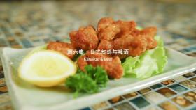 【曼达小馆】居酒屋系列:日式炸鸡与啤酒