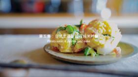 【曼达小馆】居酒屋系列:日式土豆沙拉与纯米吟酿