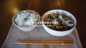 【曼达小馆】居酒屋系列:酒蒸蛤蜊与泡盛