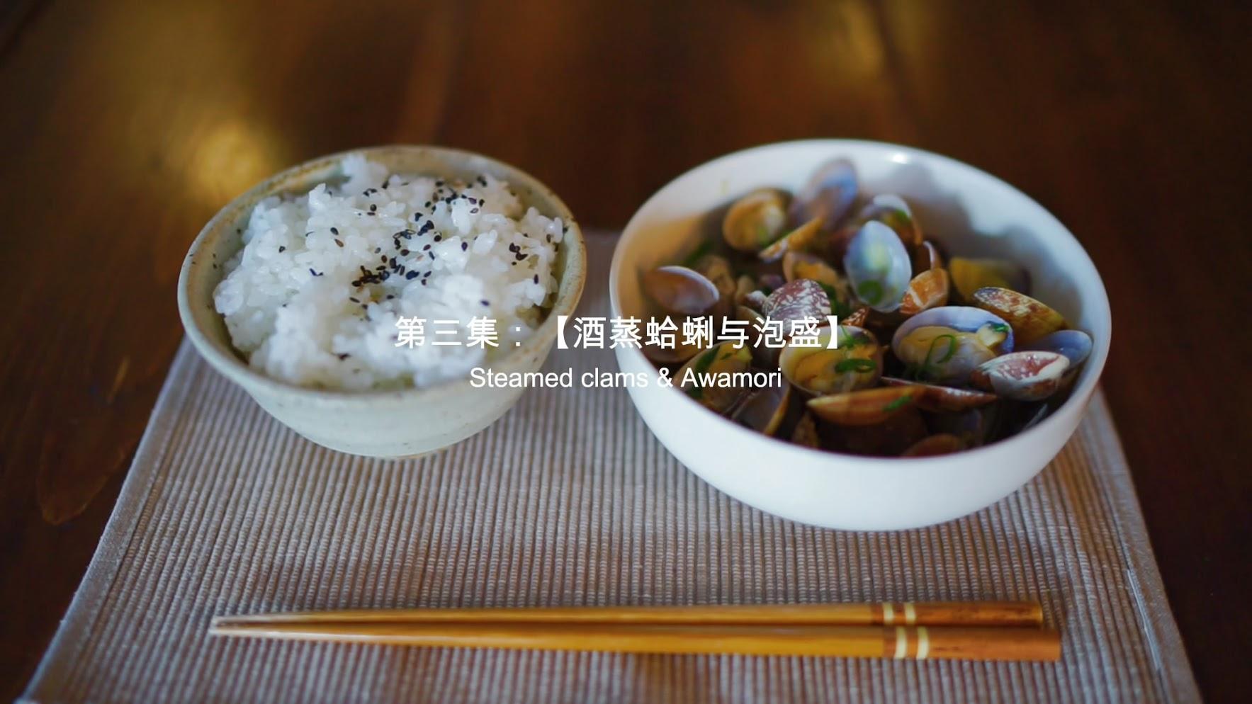 [sub]第三集酒蒸蛤蜊[00_00_34][20151202-110407-0]