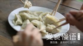 好(hào)吃不如嫂子【曼食慢语】第2季第4集