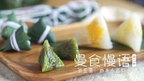 西米水晶粽子【曼食慢语】第二季第5集
