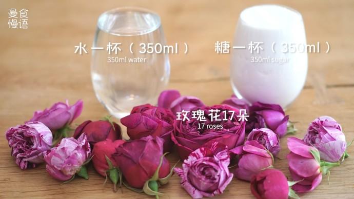 玫瑰糖浆原料