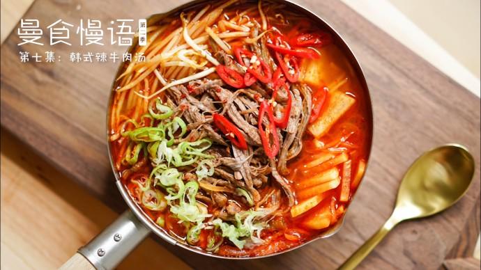 牛肉汤封面