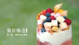 蜜桃冻水果杯【曼食慢语】