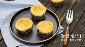 酸奶小蛋糕【曼食慢语】