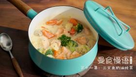 三文鱼奶油炖菜【曼食慢语】