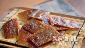 猪肉脯【曼食慢语】