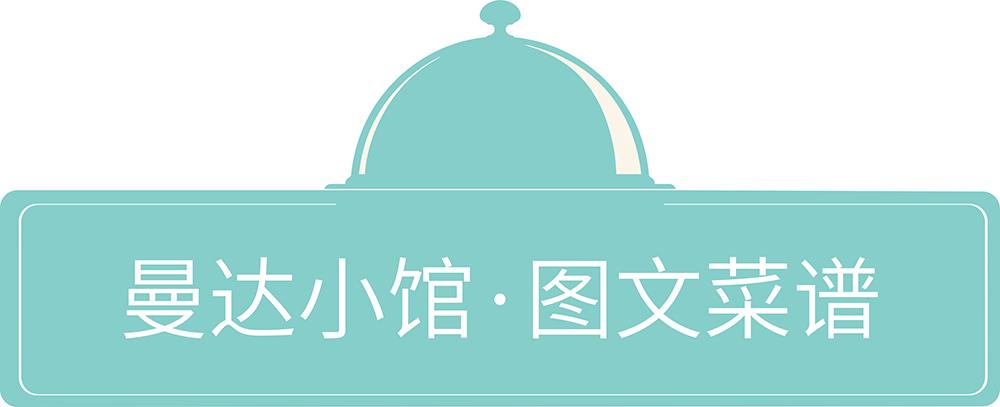 曼达小馆_图文菜谱_图标