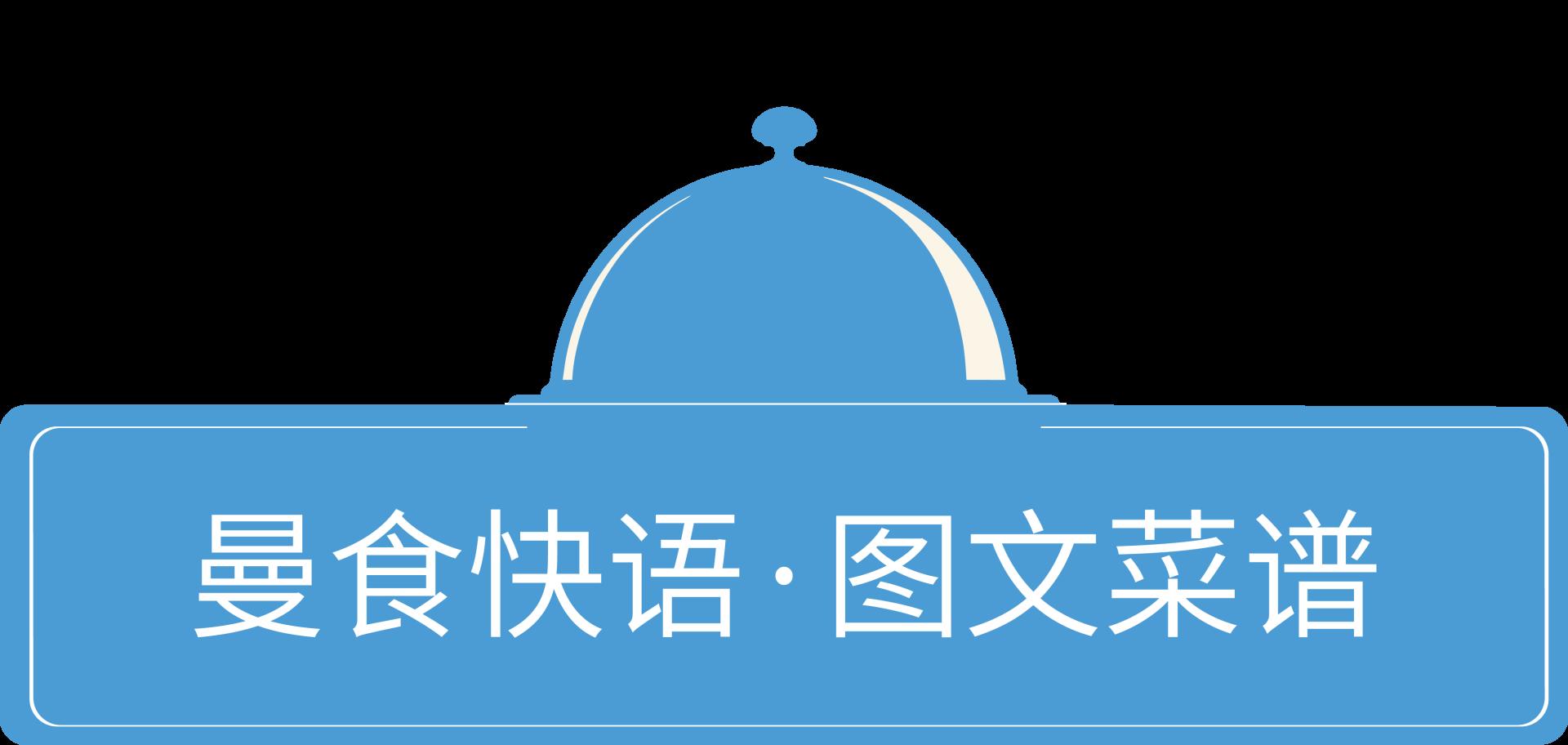 曼食快语_图文菜谱_图标-01