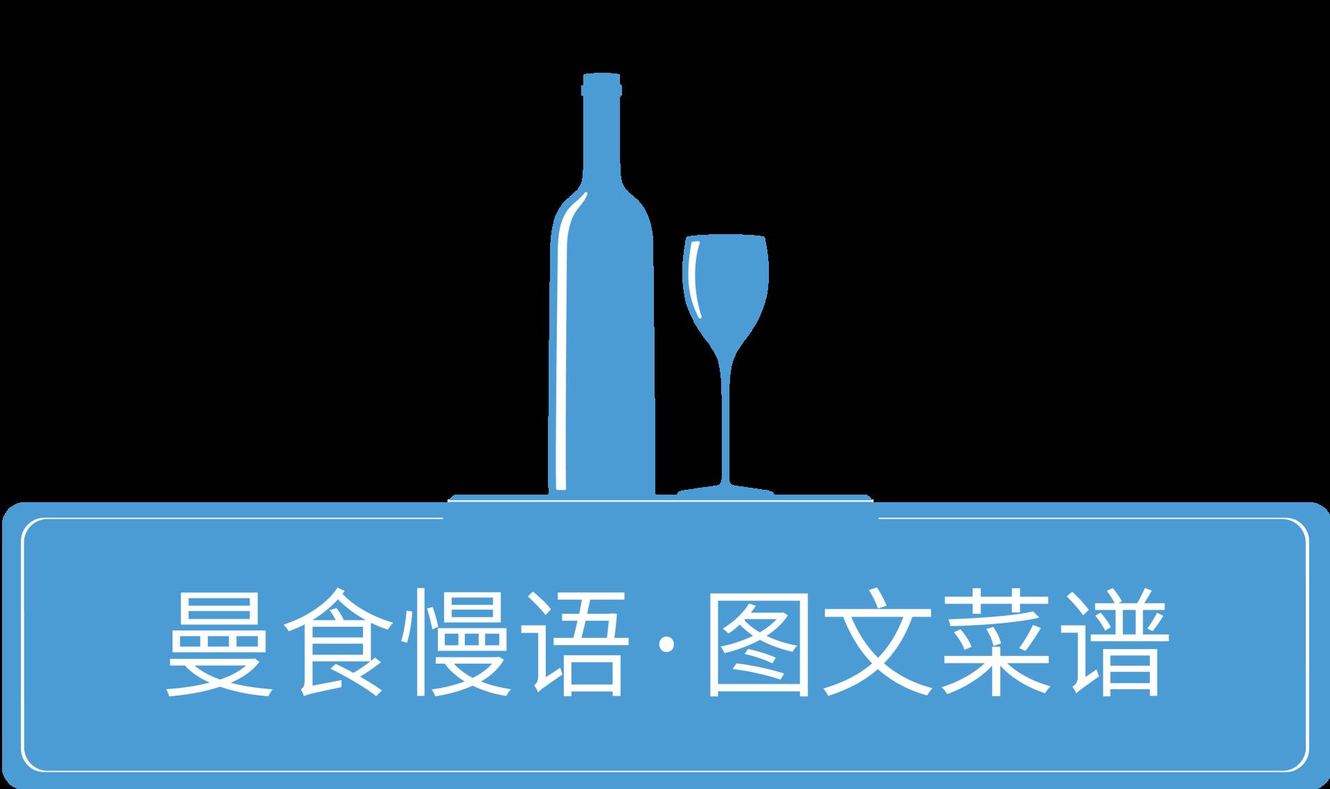 曼食慢语_图文菜谱_图标-02