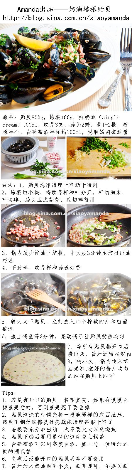 Amanda私房菜——奶油培根贻贝(附9款海鲜精选)
