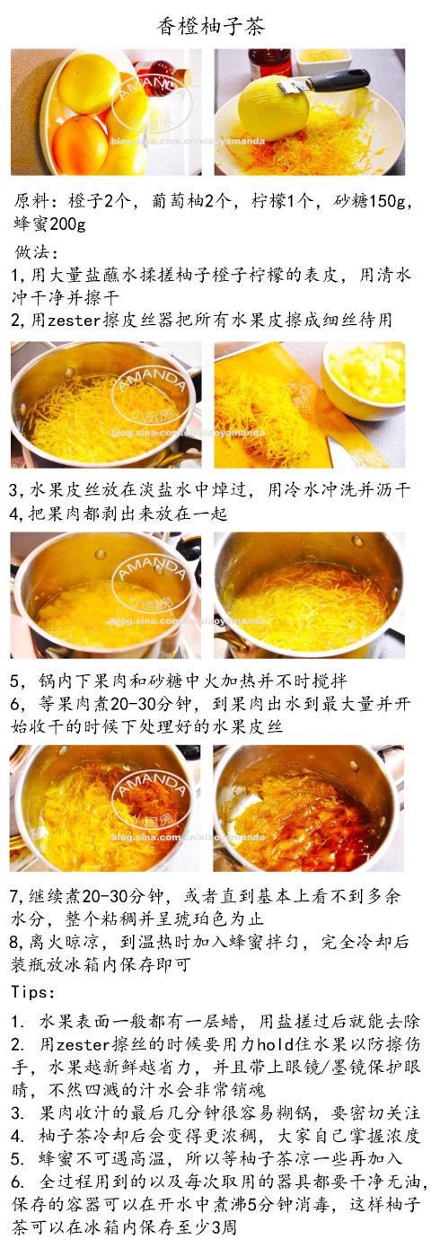 一次解决关于柚子茶的所有困惑——综合香橙柚子茶(附快速取橙子肉的方法)