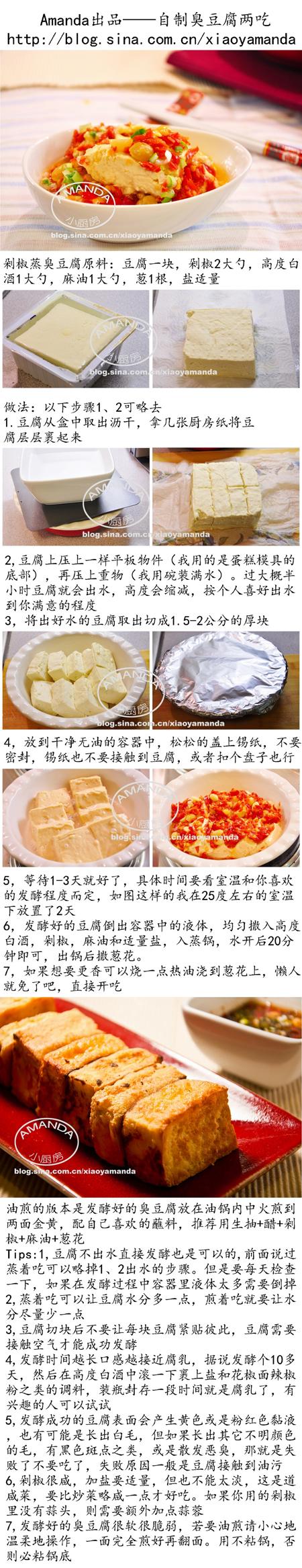 又一道压箱底的私房菜——自制臭豆腐(两种吃法)