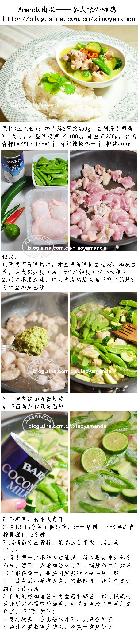 咖喱中的小清新——泰式绿咖喱鸡(用自制咖喱酱)