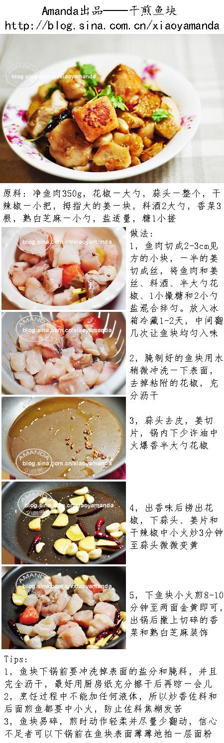 万能料理法——Amanda私房干煎鱼块