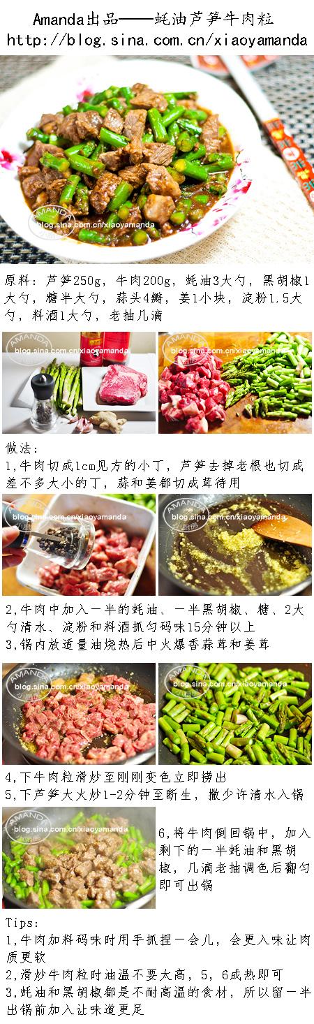 牛肉滑嫩的私房秘籍——蚝油芦笋牛肉粒
