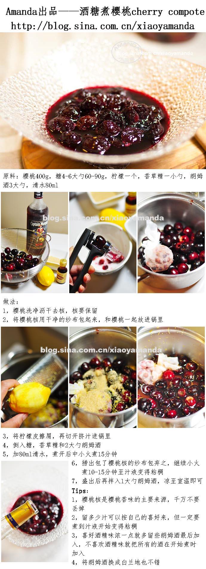 樱桃季的幸福——酒糖煮樱桃cherry<wbr>compote