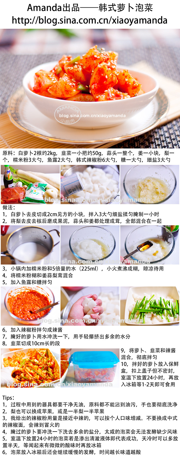 经过时间检验的方法——韩式萝卜泡菜