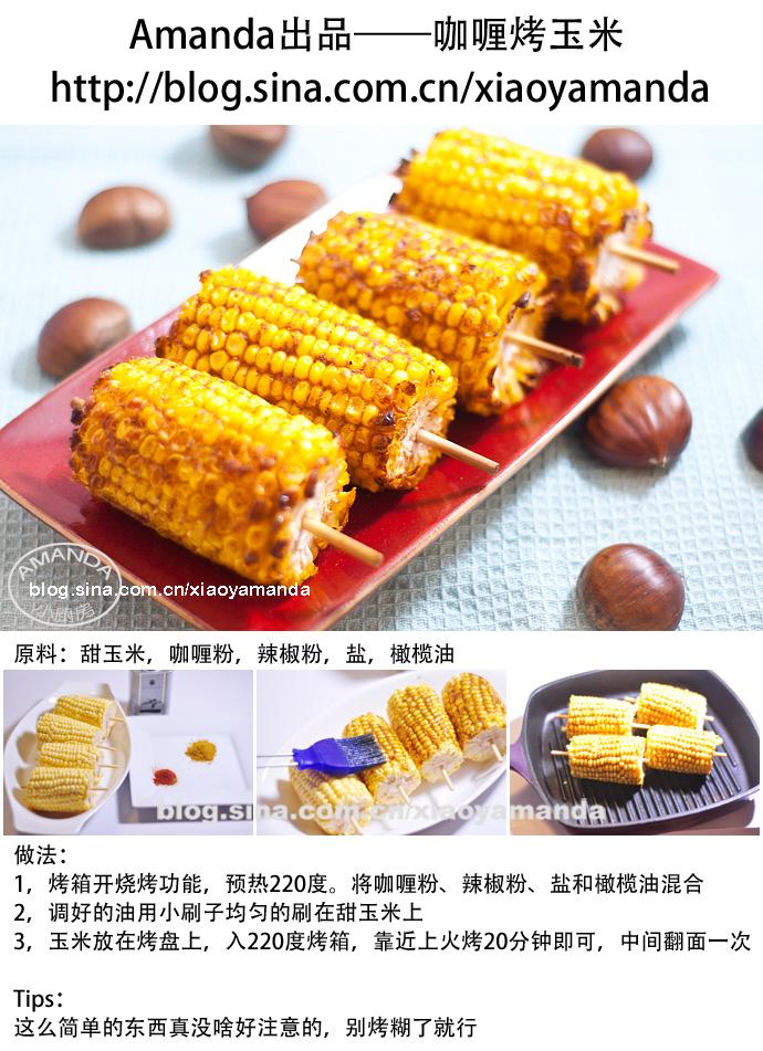 怎样的玉米无敌甜——咖喱烤玉米